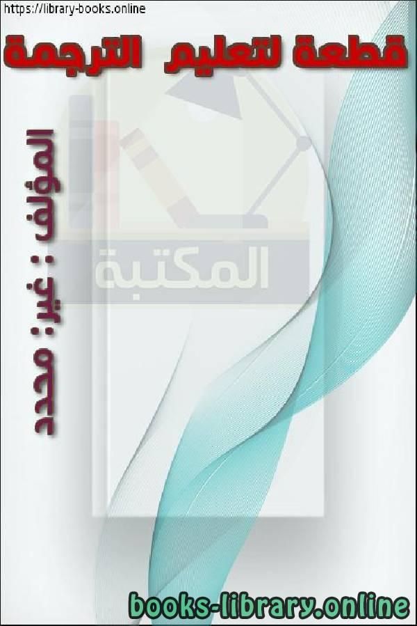 ❞ كتاب قطعة لتعليم  الترجمة  ❝  ⏤ كاتب غير محدد