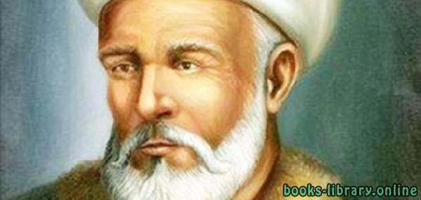 كتب أبو نصر الفارابى