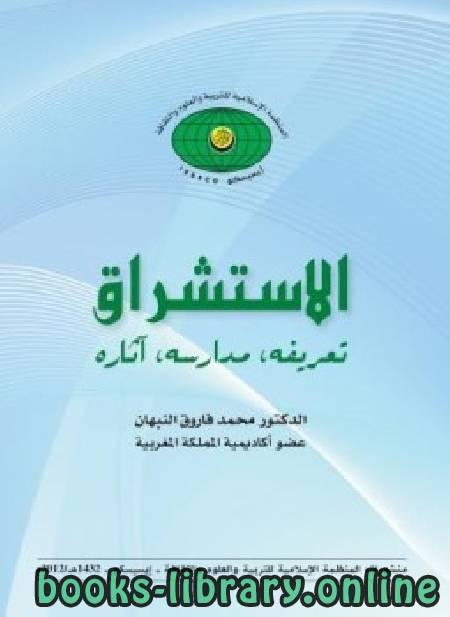 ❞ كتاب الاستشراق تعريفه مدراسه أثاره ❝  ⏤ د. محمد فاروق النبهان