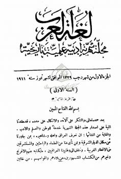 ❞ كتاب  مجلة لغة العرب ❝  ⏤ أنستاس ماري الكرملي