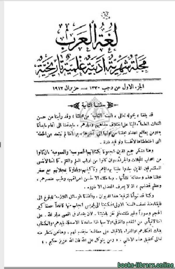 ❞ كتاب مجلة لغة العرب ج2  ❝  ⏤ أنستاس ماري الكرملي