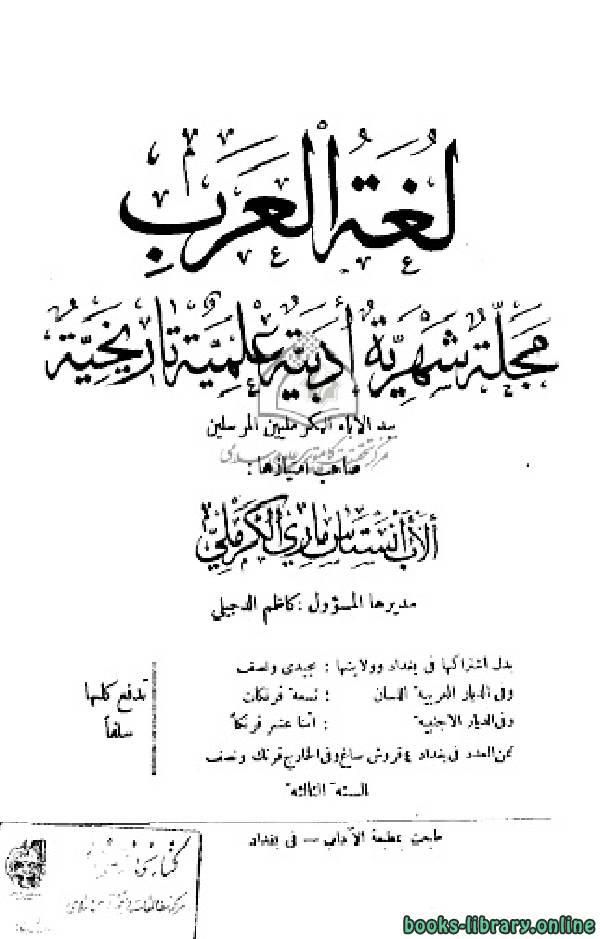 ❞ كتاب مجلة لغة العرب ج3 ❝  ⏤ أنستاس ماري الكرملي