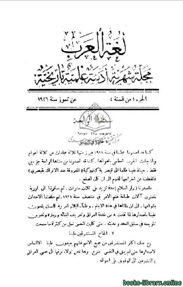❞ كتاب مجلة لغة العرب ج4 ❝  ⏤ أنستاس ماري الكرملي