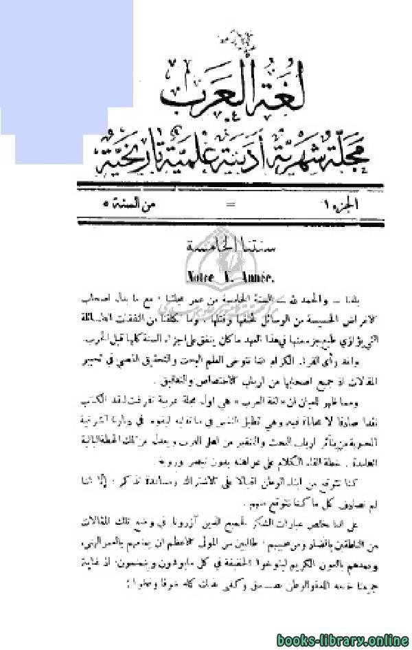 ❞ كتاب مجلة لغة العرب ج5 ❝  ⏤ أنستاس ماري الكرملي