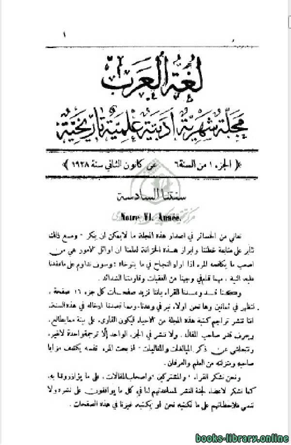 ❞ كتاب مجلة لغة العرب ج6 ❝  ⏤ أنستاس ماري الكرملي