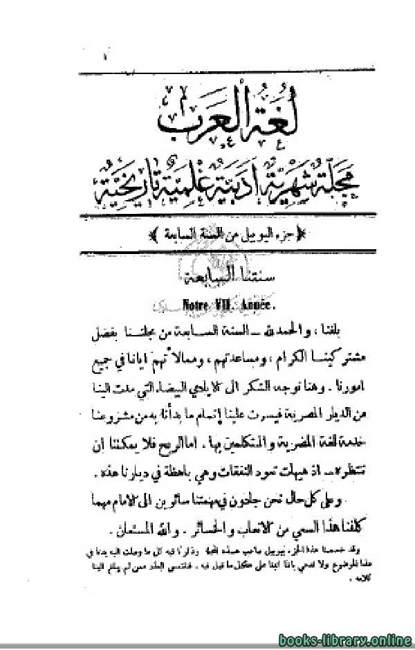 ❞ كتاب مجلة لغة العرب ج7 ❝  ⏤ أنستاس ماري الكرملي