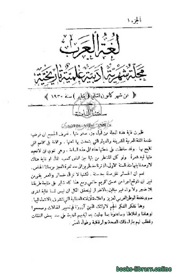 ❞ كتاب مجلة لغة العرب ج8 ❝  ⏤ أنستاس ماري الكرملي