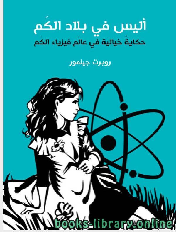 ❞ كتاب اليس فى بلاد الكم ❝  ⏤ روبرت جيلمور