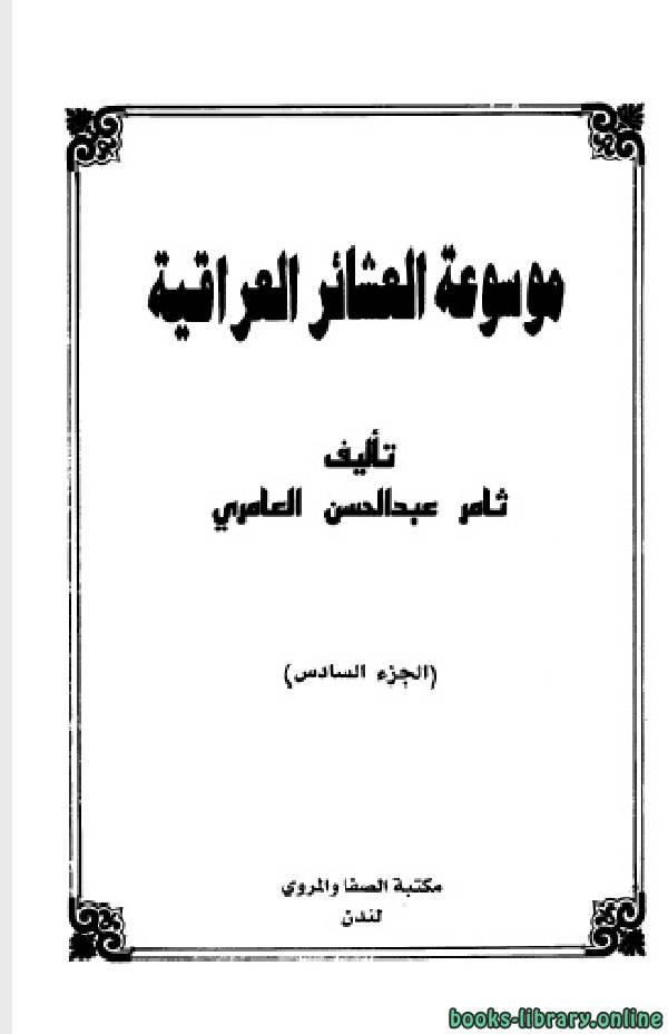 تحميل كتاب لعنة وطن pdf