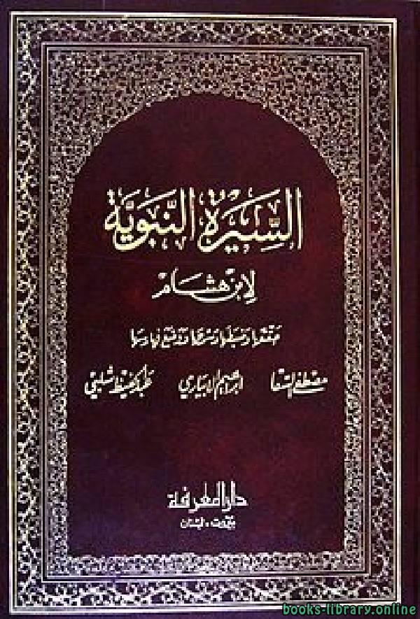كتاب الروض الأنف في شرح السيرة النبوية لابن هشام ومعه السيرة النبوية للإمام ابن هشام