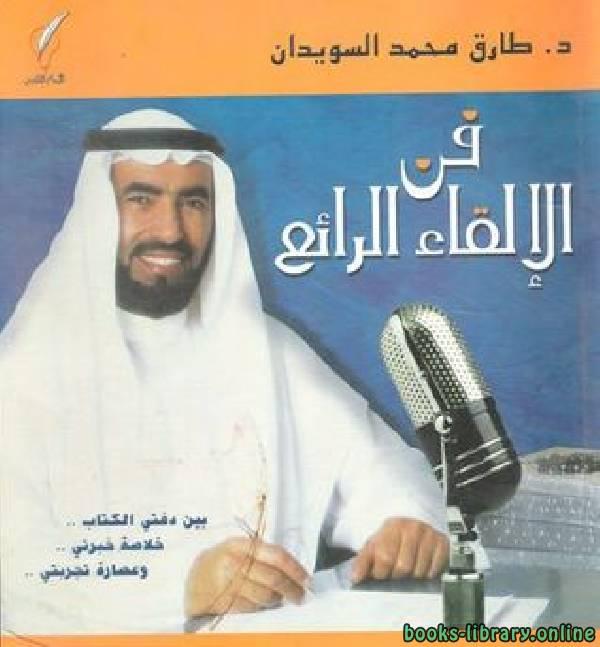 ❞ كتاب فن الالقاء الرائع ❝  ⏤ د. طارق محمد السويدان