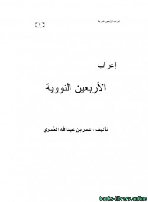 ❞ كتاب إعراب الأربعين النووية ❝  ⏤ عمر بن عبدالله العمري