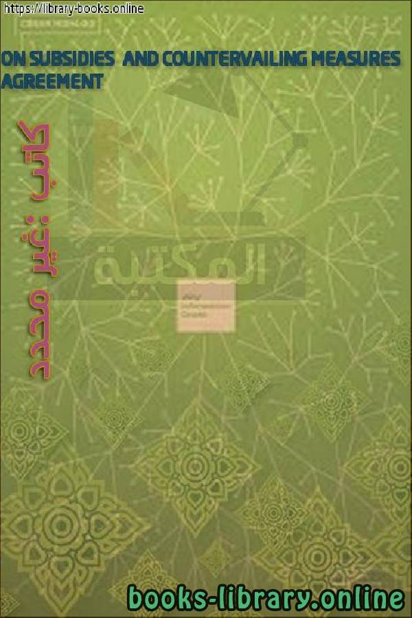 كتاب AGREEMENT ON SUBSIDIES  AND COUNTERVAILING MEASURES