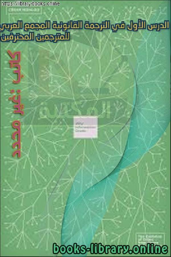 ❞ كتاب الدرس الأول في الترجمة القانونية المجمع العربي للمترجمين المحترفين  ❝