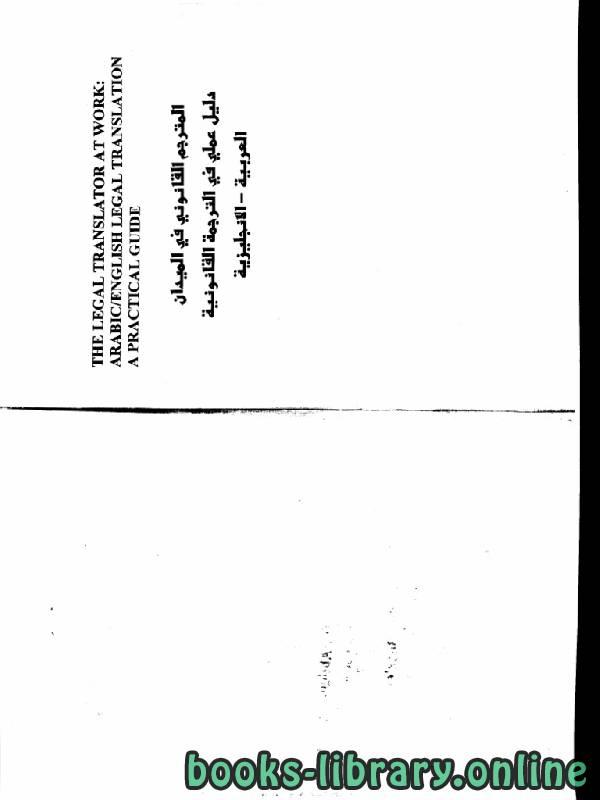 ❞ كتاب المترجم القانونى فى الميدان: دليل عملي في الترجمة القانونية ❝  ⏤ كاتب غير محدد
