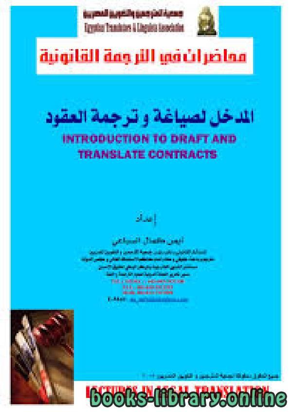 ❞ كتاب INTRODUCTION TO DRAFT AND TRANSLATE CONTRACTS المدخل لصياغة وترجمة العقود  ❝  ⏤ كاتب غير محدد