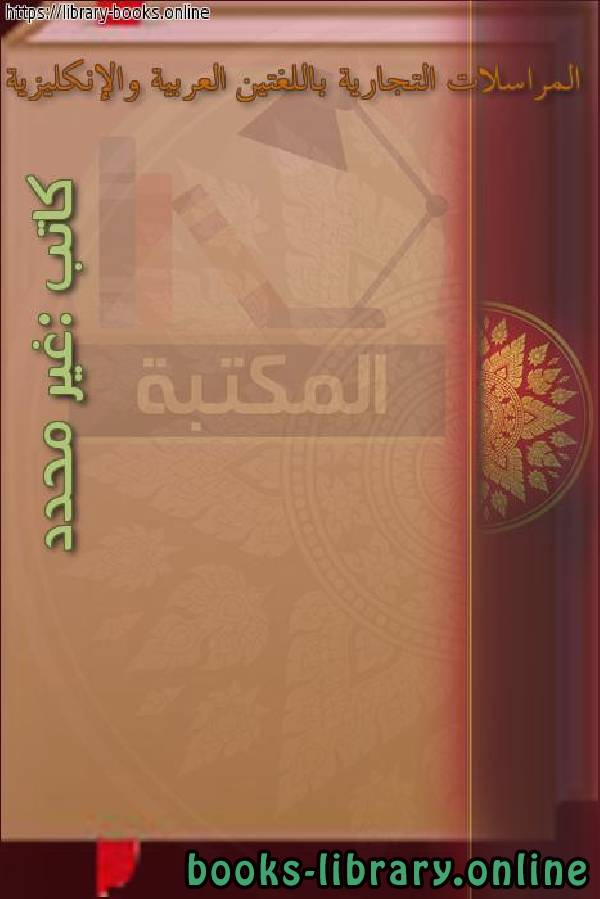 ❞ كتاب المراسلات التجارية باللغتين العربية والإنجليزية  ❝  ⏤ كاتب غير محدد