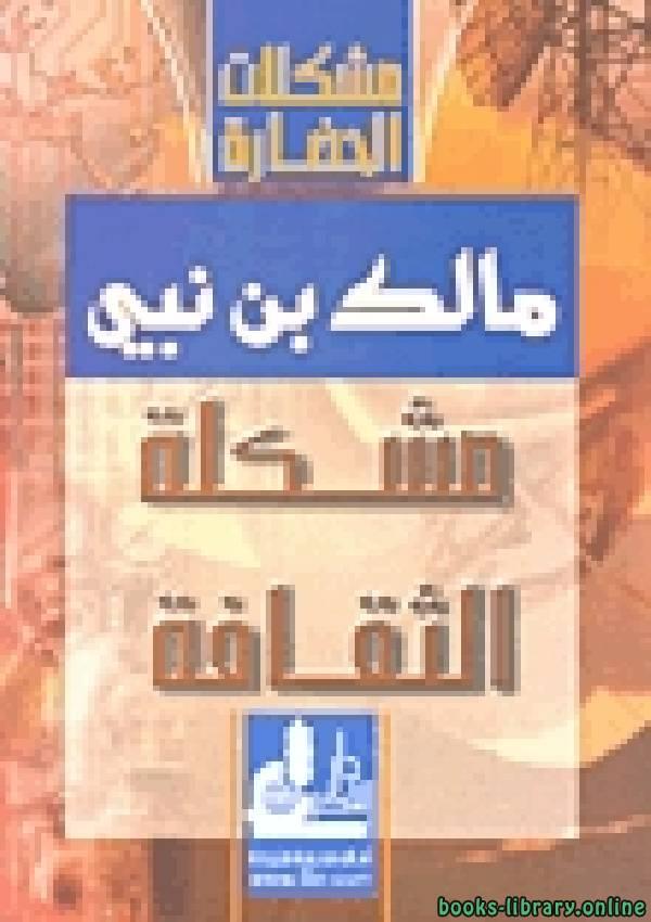 ❞ كتاب مشكلات الحضارة مشكلة الثقافة .. ❝  ⏤ مالك بن نبي