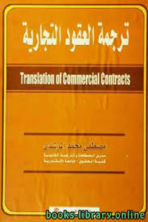 ❞ كتاب ترجمة العقود التجارية مصطفي محمد المرشدي  ❝  ⏤ مصطفى محمد المرشدي