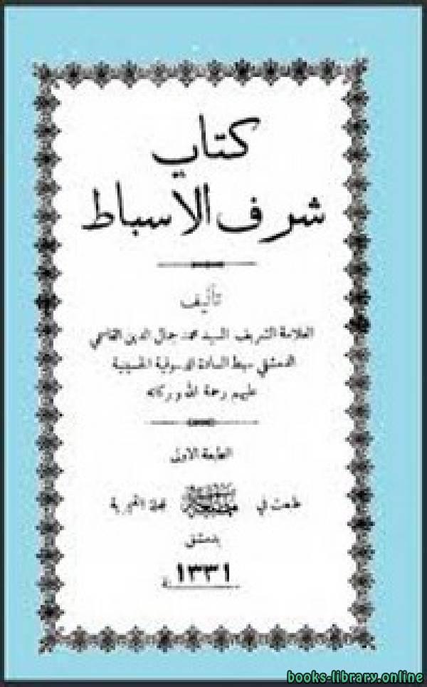❞ كتاب شرف الأسباط pdf  ❝  ⏤ محمد جمال الدين القاسمي