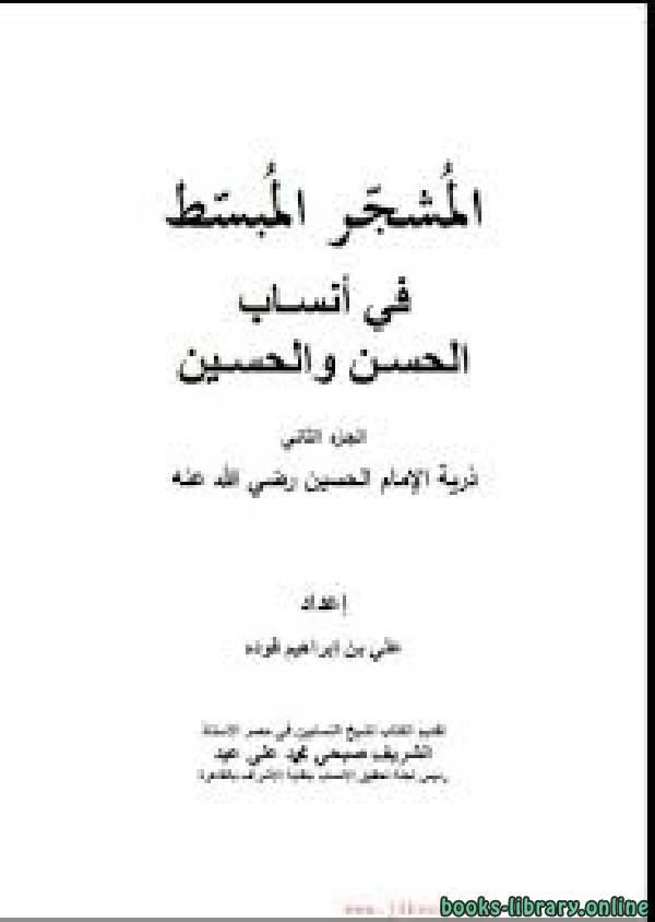 ❞ كتاب المشجر المبسط ج2 ❝  ⏤ علي بن إبراهيم فوده