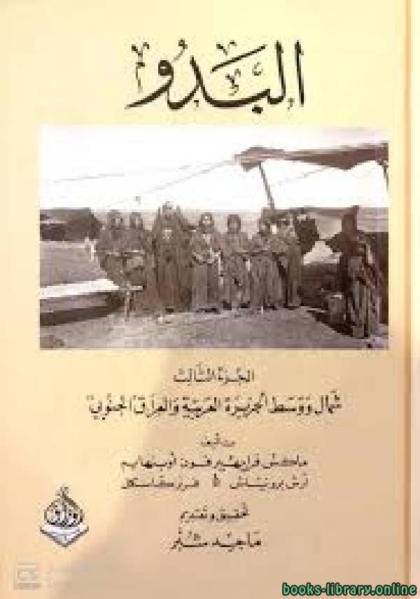 ❞ كتاب البدو الجزء الثالث: قبائل شمال ووسط الجزيرة العربية والعراق الجنوبي ❝  ⏤ ماكس فون أوبنهايم