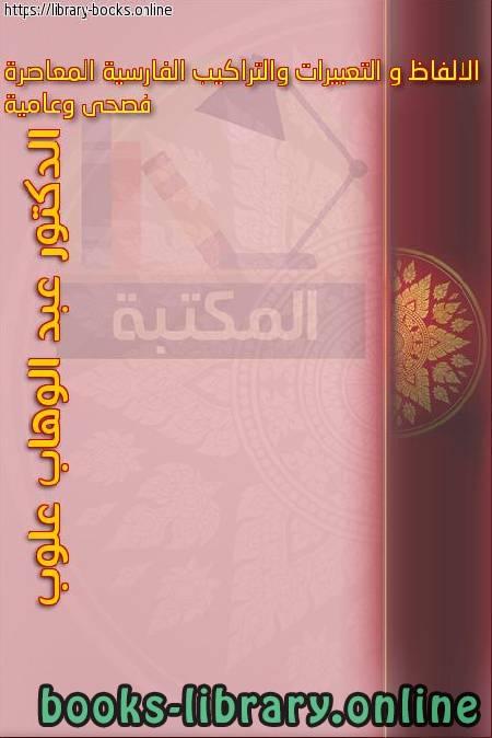 ❞ كتاب الألفاظ والتعبيرات والتراكيب الفارسية المعاصرة .فصحى وعامية ❝  ⏤ عبد الوهاب علوب