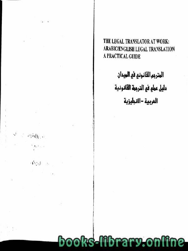 ❞ كتاب شهادات مترجمة من العربية الى الانجليزية  ❝  ⏤ هاريوت باكلي