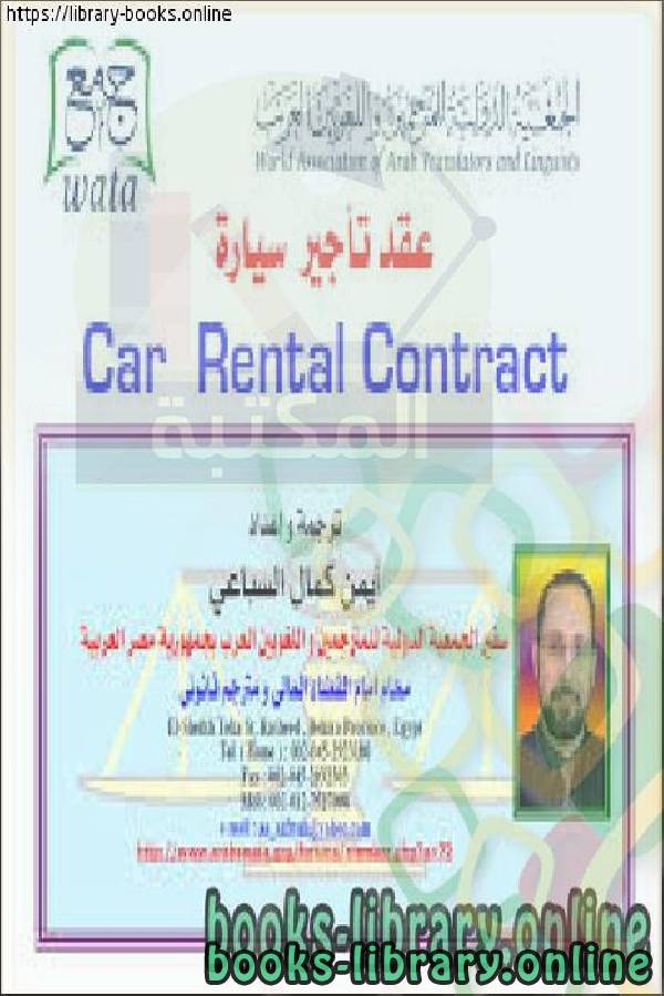 ❞ كتاب عقد تأجير سيارة  Car Rental Contract ❝  ⏤ أيمن كمال السباعي