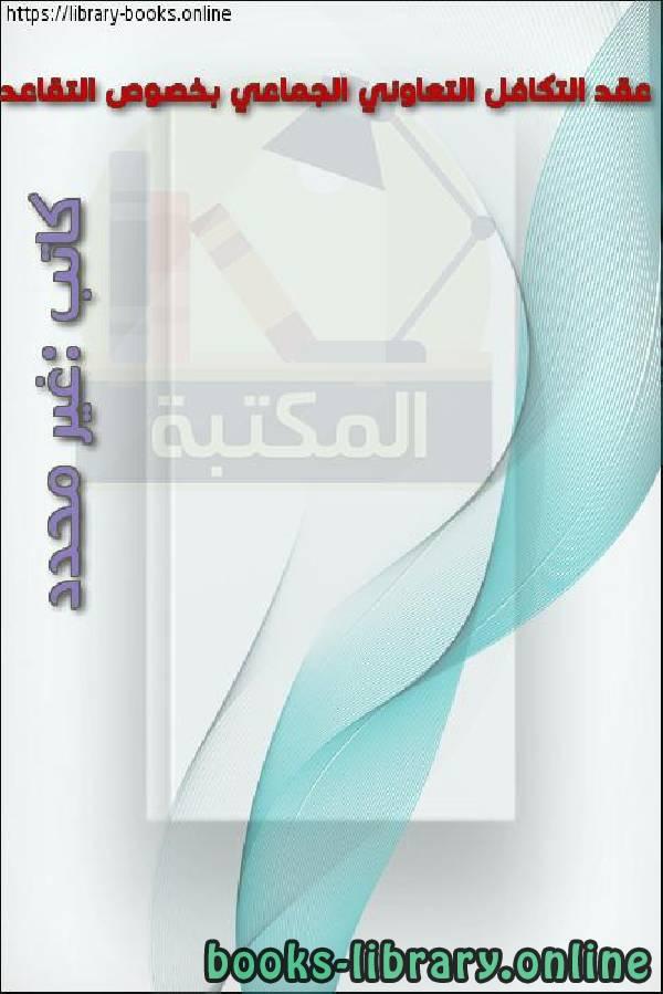 ❞ كتاب عقد التكافل التعاوني الجماعي بخصوص التقاعد ❝