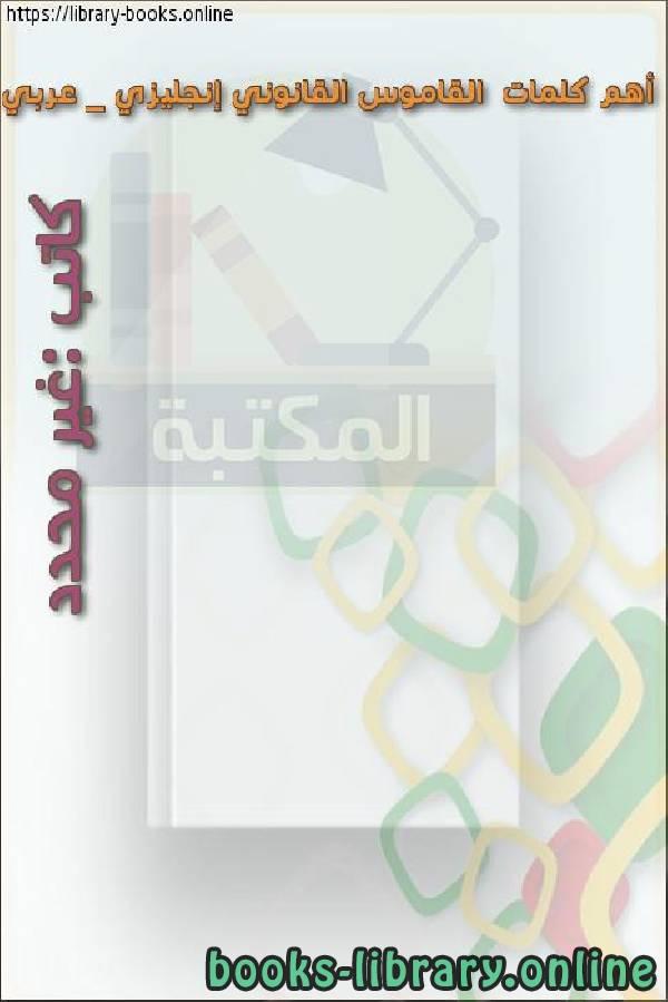 ❞ كتاب أهم كلمات  القاموس القانوني إنجليزي _ عربي  ❝  ⏤ كاتب غير محدد