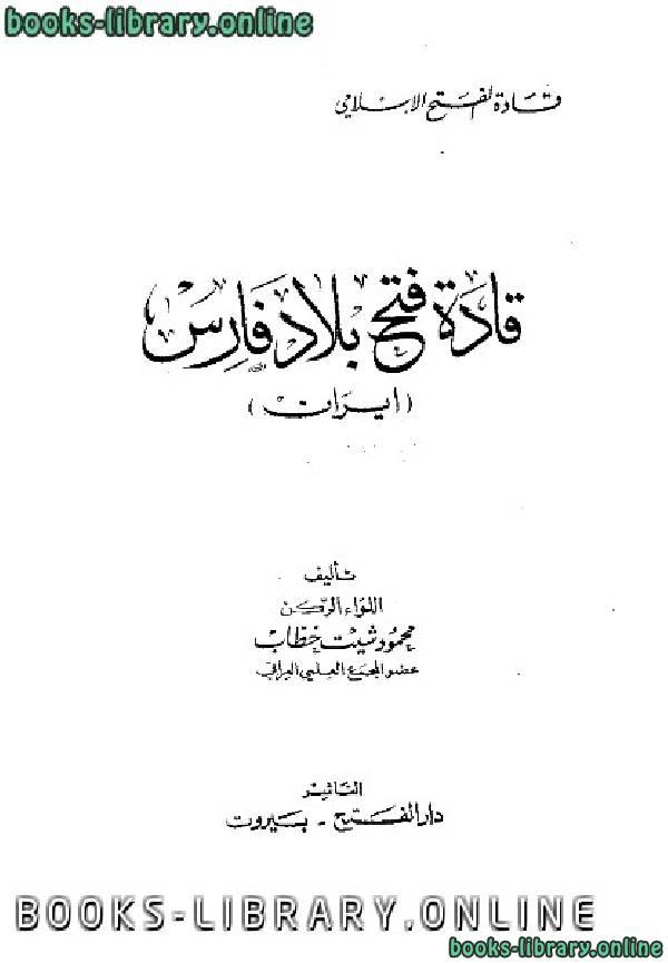 ❞ كتاب قادة فتح بلاد فارس (إيران) ❝  ⏤ محممود شيت خطاب