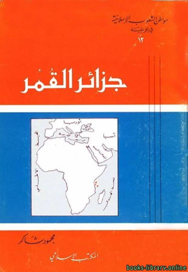 ❞ كتاب جزائر القمر ❝  ⏤ محمود شاكر شاكر الحرستاني أبو أسامة
