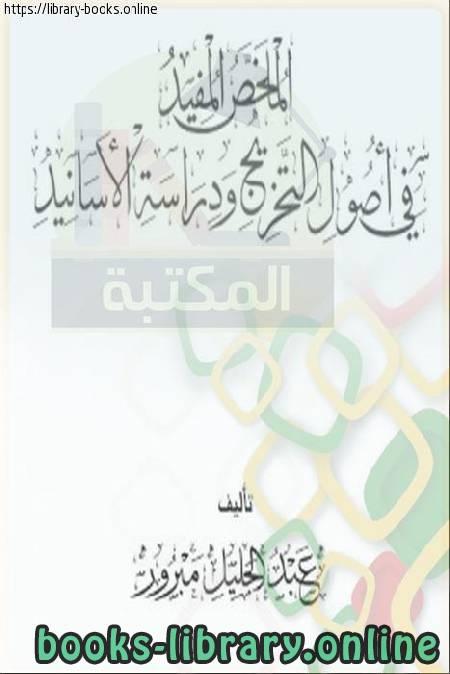 كتاب الملخص المفيد في أصول التخريج ودراسة الأسانيد