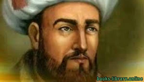 كتب أبو حامد الغزالى