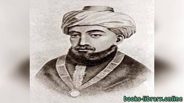 كتب محمد بن أحمد الأنصاري القرطبي أبو عبد الله