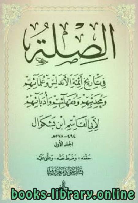 كتاب الصلة في تاريخ أئمة الأندلس وعلمائهم ومحدثيهم وفقهائهم وأدبائهم الجزء 1