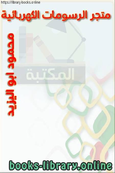 ❞ مذكّرة متجر الرسومات الكهربائية ❝  ⏤ محمود أبو اليزيد
