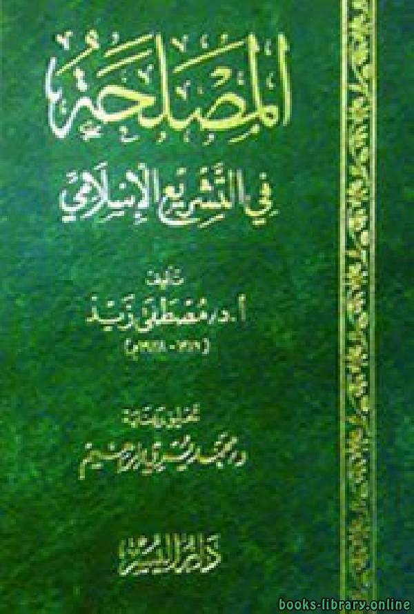 ❞ كتاب المصلحة في التشريع الإسلامي ❝  ⏤ د.مصطفى زيد