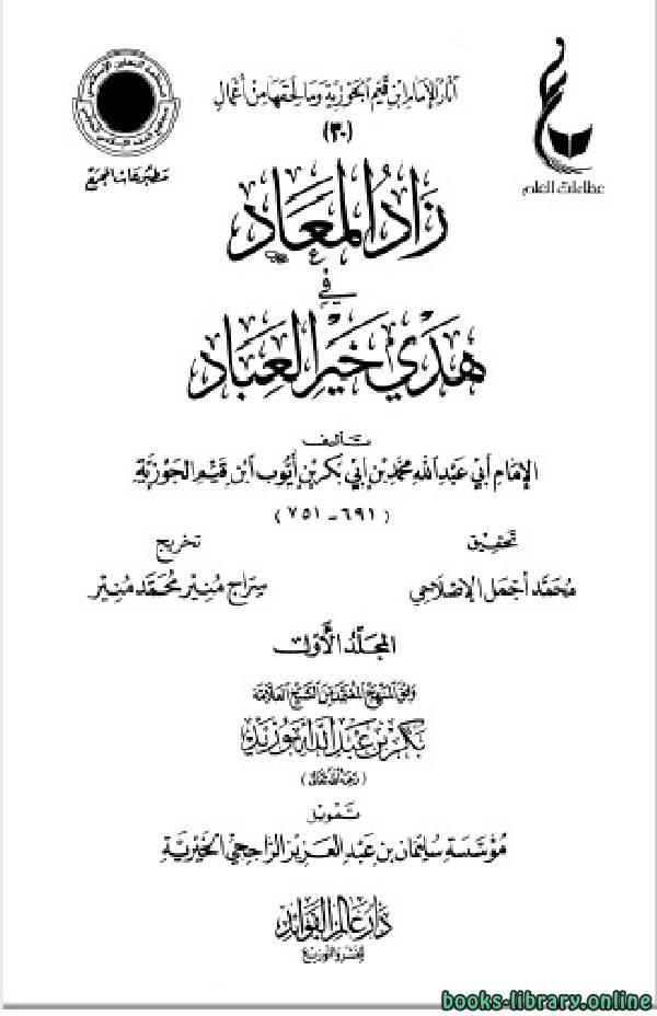 ❞ كتاب زاد المعاد في هدي خير العباد (ط. مجمع الفقه) ج1 ❝  ⏤ محمد ابن قيم الجوزية