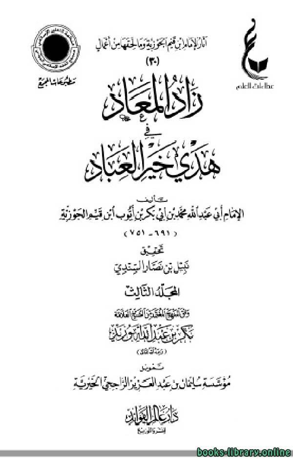 ❞ كتاب زاد المعاد في هدي خير العباد (ط. مجمع الفقه) ج3 ❝  ⏤ محمد ابن قيم الجوزية