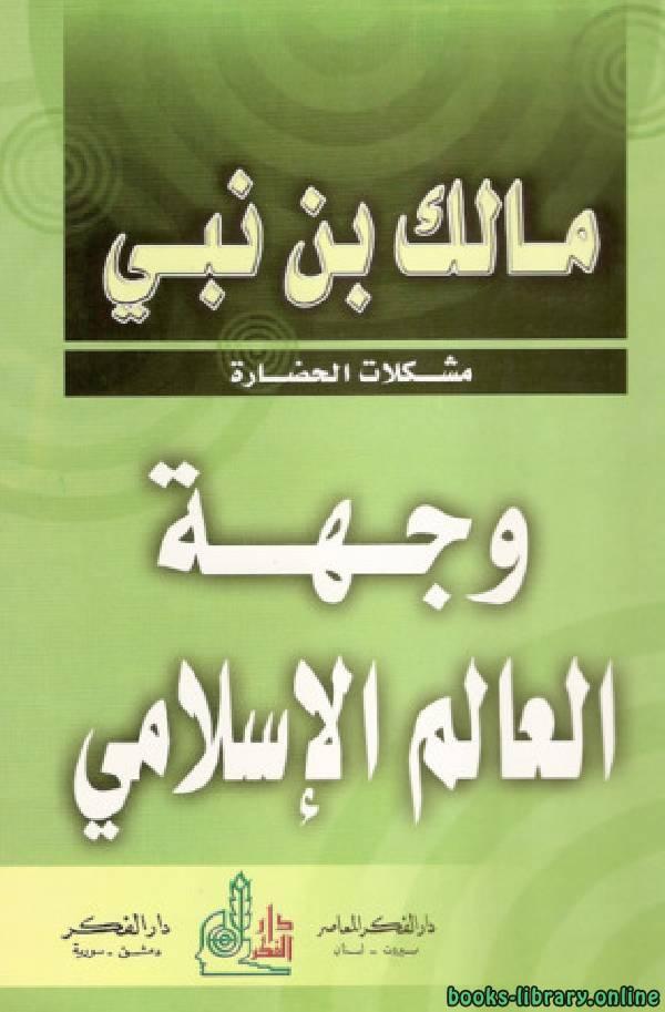 ❞ كتاب مشكلات الحضارة وجهة العالم الاسلامي .. ❝  ⏤ مالك بن نبي
