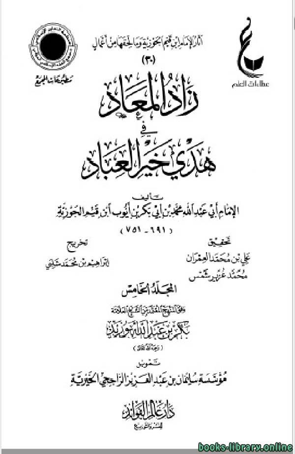 ❞ كتاب زاد المعاد في هدي خير العباد (ط. مجمع الفقه) ج5 ❝  ⏤ محمد ابن قيم الجوزية