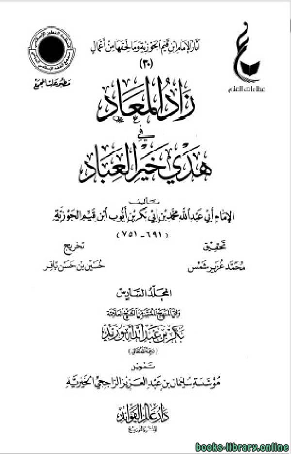❞ كتاب زاد المعاد في هدي خير العباد (ط. مجمع الفقه) ج6 ❝  ⏤ محمد ابن قيم الجوزية