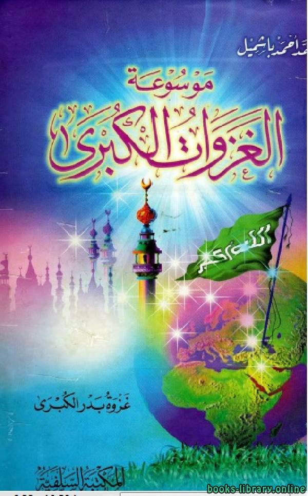 ❞ كتاب موسوعة الغزوات الكبرى  الكتاب الأول: غزوة بدر الكبرى ❝  ⏤ محمد أحمد باشميل