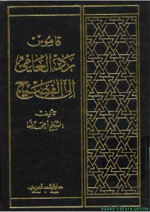 ❞ كتاب قاموس رد العامي إلى الفصيح ❝  ⏤ أحمد رضا
