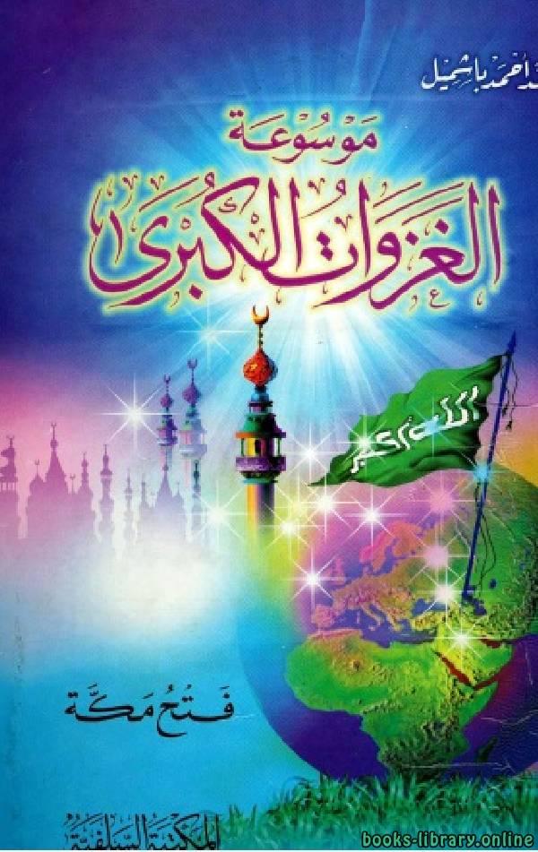 ❞ كتاب موسوعة الغزوات الكبرى  الكتاب الثامن: فتح مكة ❝  ⏤ محمد أحمد باشميل