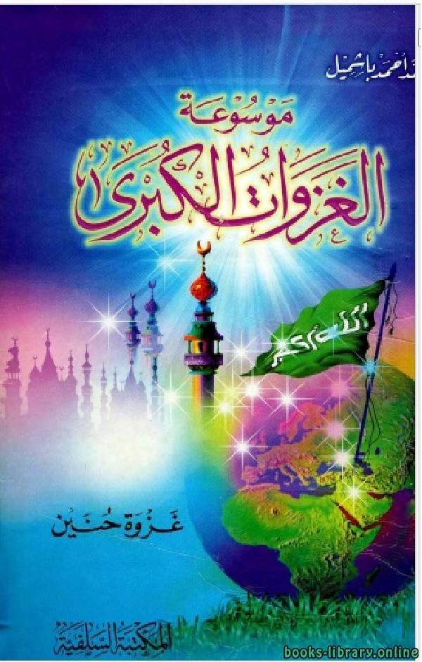 ❞ كتاب موسوعة الغزوات الكبرى الكتاب التاسع: غزوة حنين ❝  ⏤ محمد أحمد باشميل
