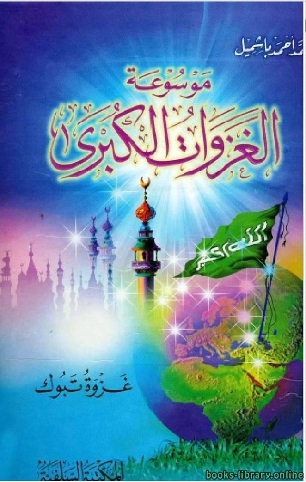 ❞ كتاب موسوعة الغزوات الكبرى  الكتاب العاشر: غزوة تبوك ❝  ⏤ محمد أحمد باشميل