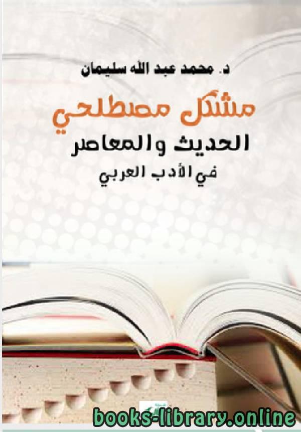 ❞ كتاب مشكل مصطلحى الحديث والمعاصر فى الادب العربي ❝  ⏤ دكتور محمد عبد الله سليمان